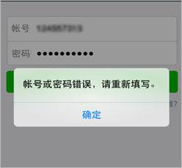 微信账号被盗的处理方法