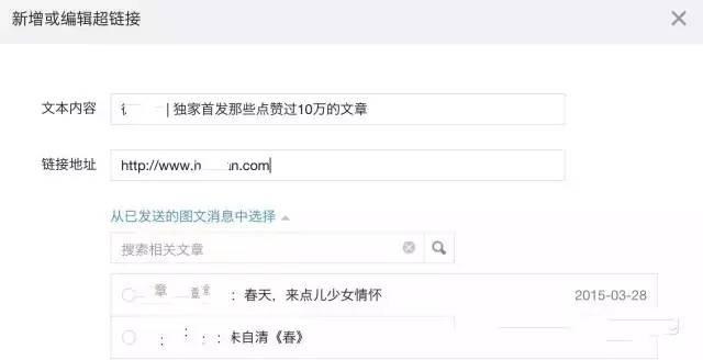 如何在微信文章里添加超链接呢?