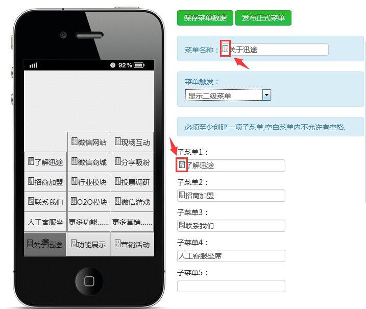 微信公众号菜单栏创意,添加emoji表情图标图片