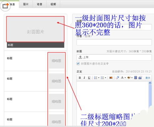 微信内容宣传图片尺寸是多少?_微微风