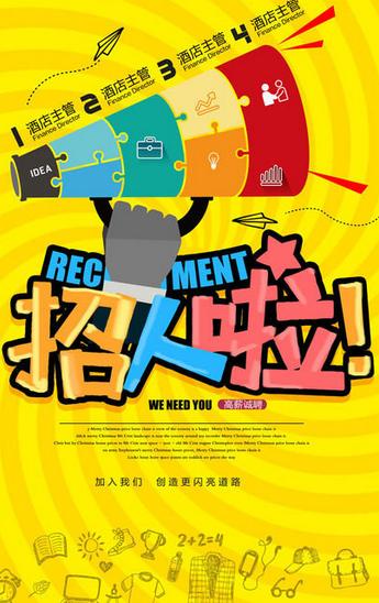 微信招聘广告海报怎么写?图片