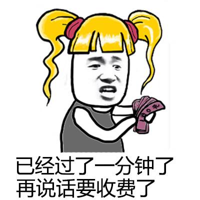 微信送花表情之微信搞笑表情_微微风图片