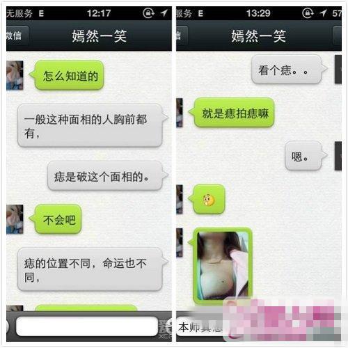 微信少妇聊天_约少妇的微信聊天截图,微信约少妇的聊天截图_微微风