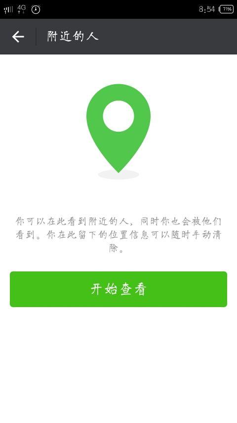 微信定位标志怎样取消?怎么关闭手机微信的定位功能?