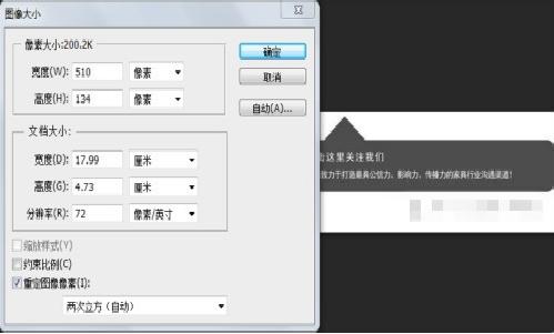 如何制作微信公众号关注引导图案?关注引导图案制作步骤