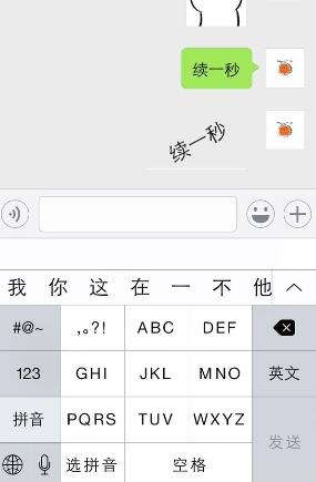 如何快速制作微信透明纯文字表情包?