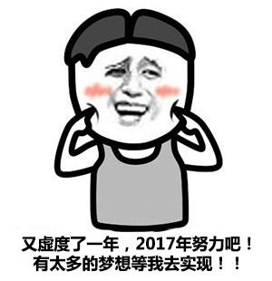 2017金馆长搞笑表情_最新金馆长搞笑图片_微微风图片
