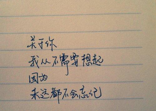 手写伤感文字图片