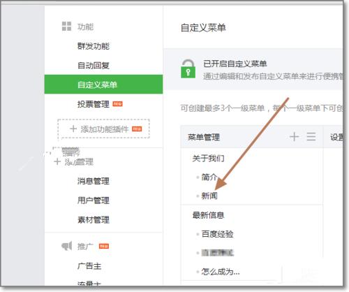 微信公众号自定义菜单发送消息改成跳转到网页如何做?图片