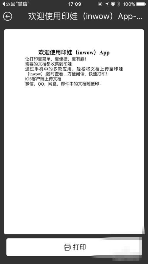 怎样把微信公众号里的文章打印出来呢?