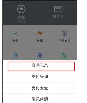 微信支付单号尾数修改3.png