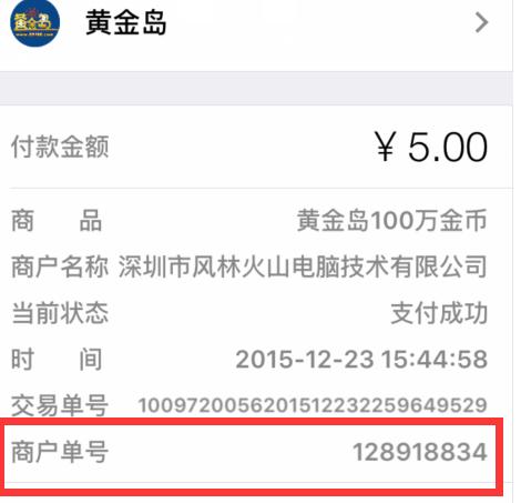 微信支付单号尾数修改4.png