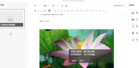 微信文章编辑器效果3.png