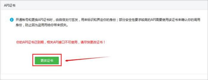 微信商户平台api证书