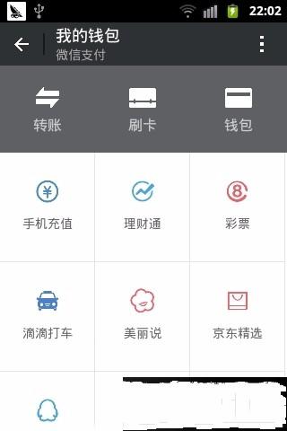选择微信钱包