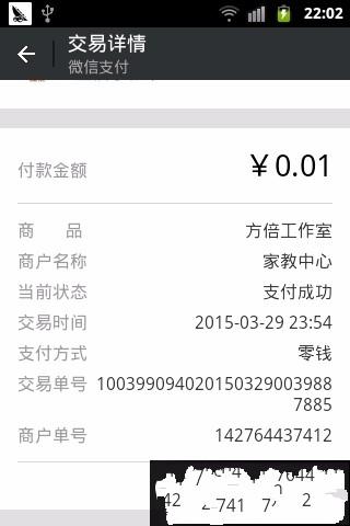 微信订单退款