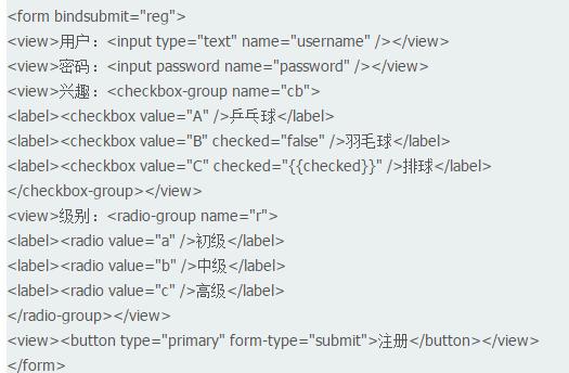 微信小程序 表单提交1.png