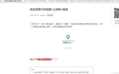 微信文章封面保存3.png