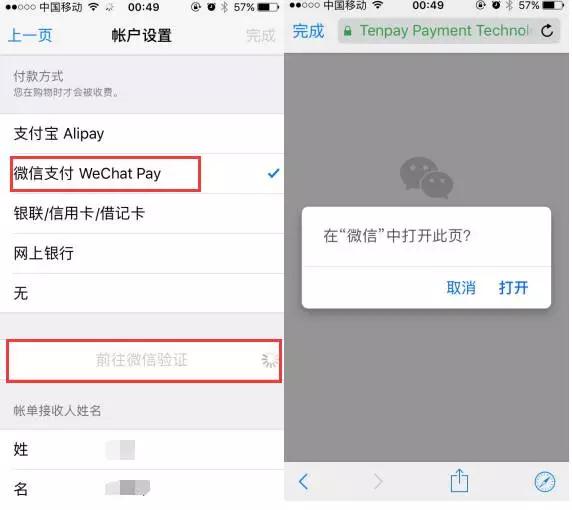 App Store接入微信支付