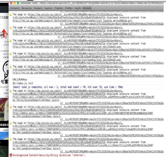 微信阅读数key生成2.png