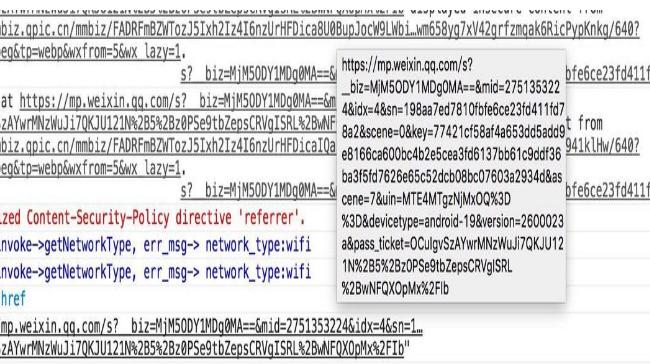 微信阅读数key生成3.png