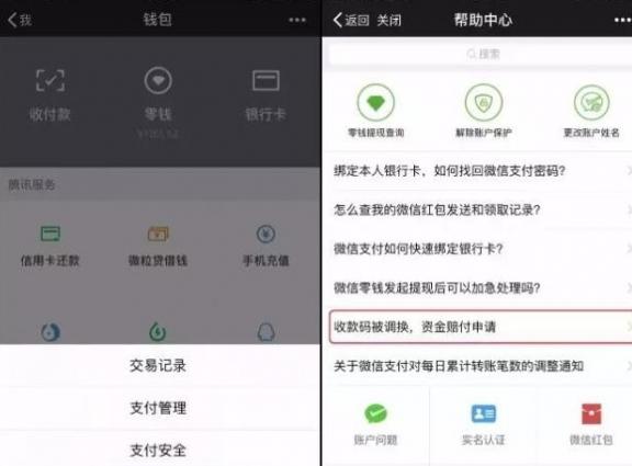 微信收款语音播报软件4.png