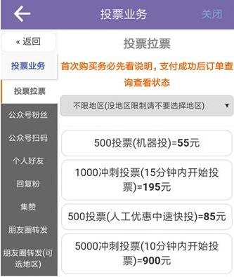 微信朋友圈投票业务