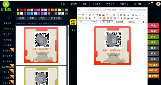 微信编辑器制作引导关注二维码