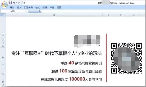 引导关注微信文章的二维码图片