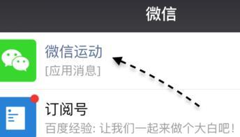 微信运动广告位出租1.jpg