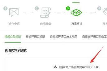 微信运动广告位招租图4.jpg