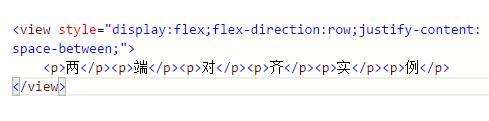 微信小程序 靠右对齐3.jpg