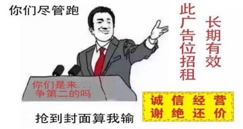 微信运动封面广告招租图