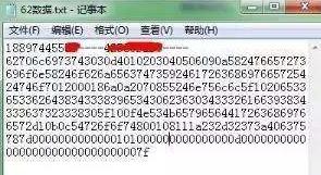 微信62是什么意思1.png