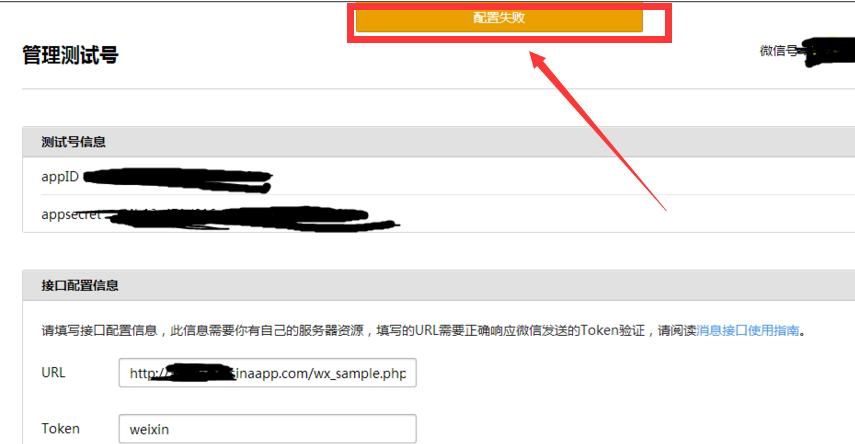 微信测试账号配置失败1.png