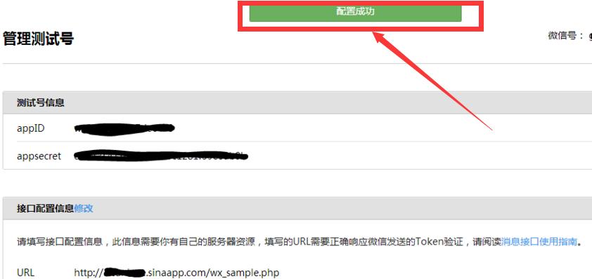 微信测试账号配置失败4.png