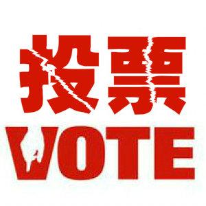 为大家全面的解答微信投票点票价格多少钱? 共同来了解