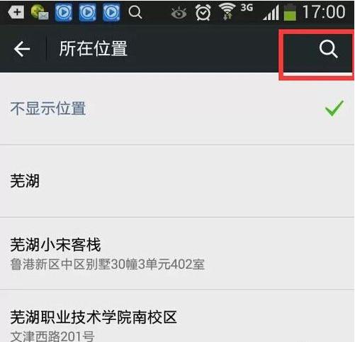 微信好友定位位置怎样修改?搜索