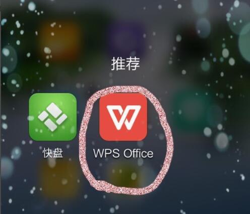 wps文档如何分享到微信朋友圈?
