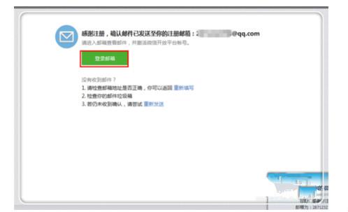 微信开放平台账户