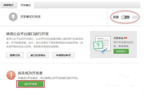 微信开放平台开发