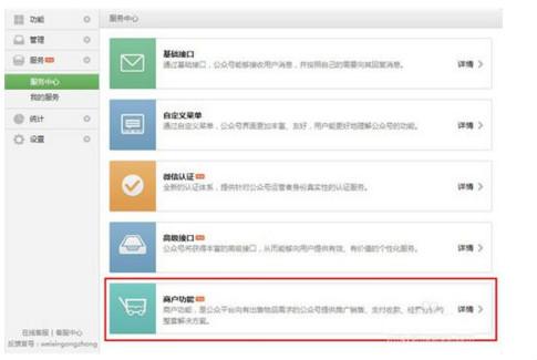 微信开放平台支付接口