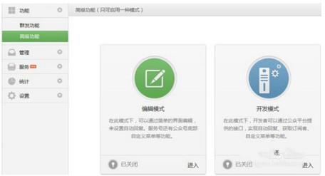 微信开放平台安全
