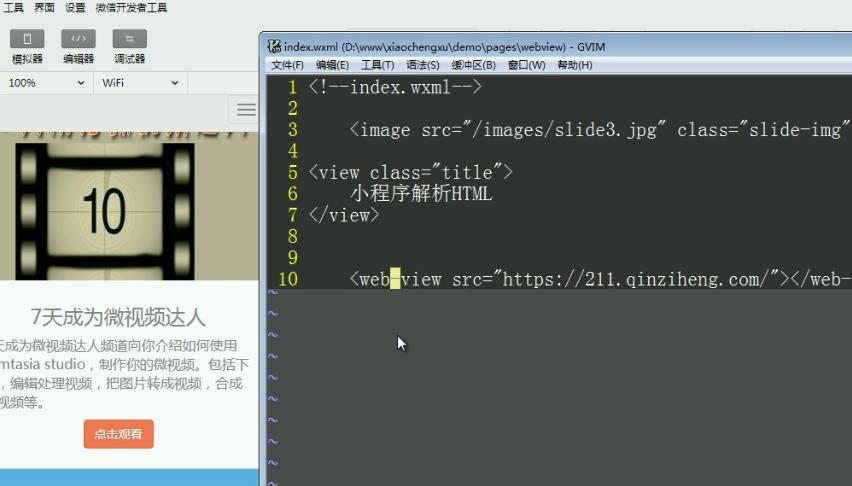小程序web-view打开html网页的方法