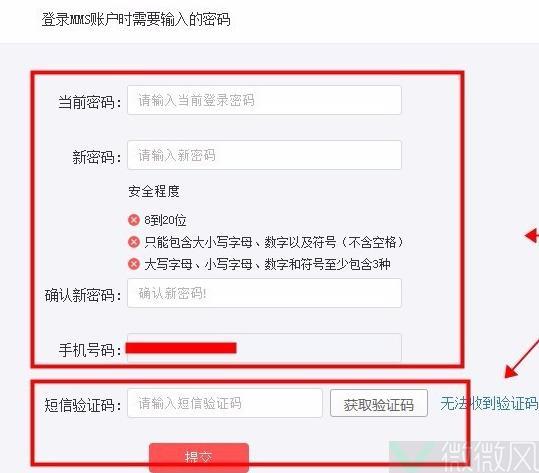 第四步登录mms账户时需要输入的密码