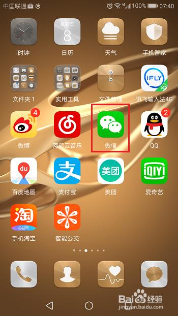 打开app,登录账号进去