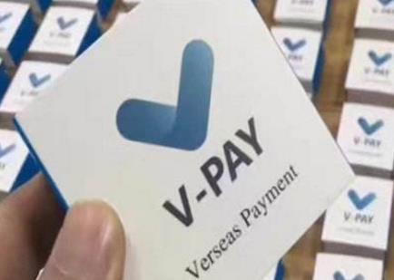 vpay是什么