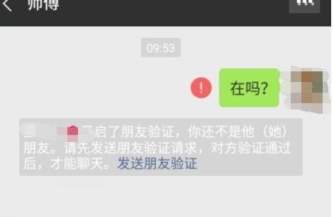 微信删除好友.png