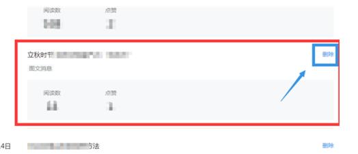 微信公众号文章撤回原创声明