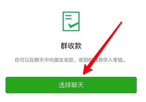 微信群收款方法